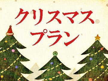 【クリスマス*特典付】大切な人と素敵なひととき、、、心に残る特別な時間を≪無料貸切風呂&個室食≫