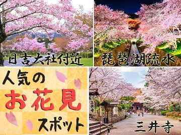 [**お花見**]人気スポットをご紹介!!滋賀で春を満喫♪旬の味覚を味わう四季会席【特典付】