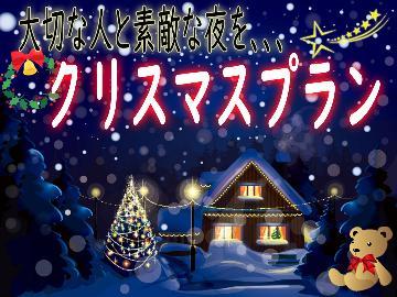 【クリスマスプラン】大切な人と素敵なひととき。。*+゜心に残る特別な日を★≪特典付き&無料貸切風呂≫