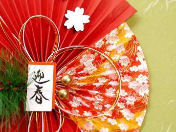 12/31~1/4限定!年末年始・お正月は温泉三昧贅沢プラン☆