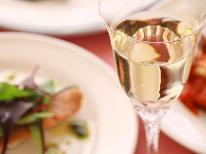 【秋の優雅旅】★ワイン特典付き★『信州産ワイン』と楽しむフレンチフルコース【1泊2食付】