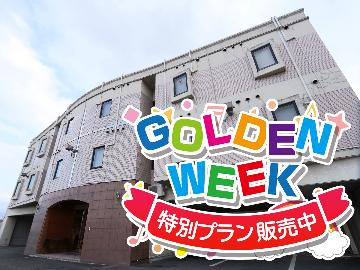 【GW限定】大型連休は石和を拠点にリーズナブル旅行♪アメニティーが充実した≪素泊まり≫プラン★