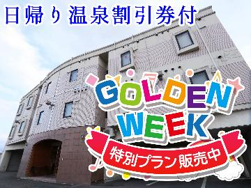 【GW限定】大型連休は石和を拠点にリーズナブル旅行♪みさかの湯割引券特典付★≪素泊まり≫