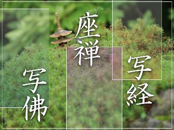 本気で自分自身と向き合う旅【写経+座禅体験+精進料理:スタンダード】