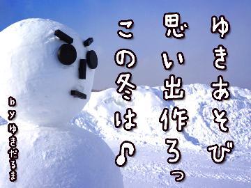 【1泊3食付き】大山の大自然と雪遊び+禅バーガーセットランチ付き+ぽかぽか温泉チケットプレゼント♪