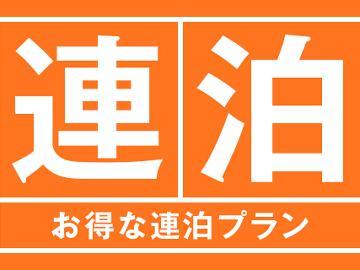 【連泊】必○仕事人プラン!お仕事の連泊はお任せあれ!!