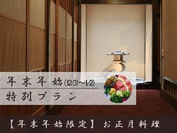【年末年始限定】年越しは菊池で温泉&美食♪笹乃家特別会席プラン