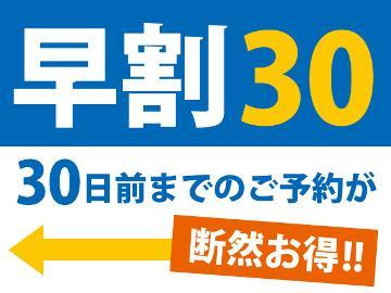 【早割30】笹乃家一番人気の創作会席プランが1000円OFF♪お早めの予約がお得です★