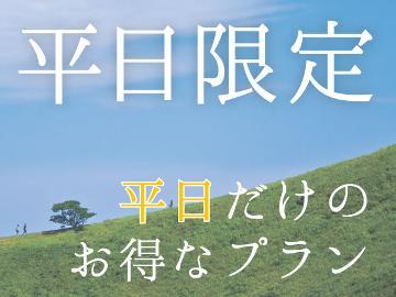 【みんなで元気になるプラン】1泊2食8,800円~!!平日限定スペシャルプライスです♪