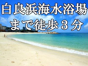 【白良浜海水浴場まで徒歩3分♪】海水浴の方に嬉しい特典つき♪料理長こだわりの松風会席【1泊2食付】