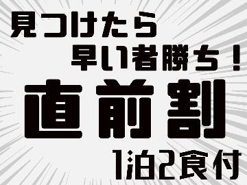 【直前割】最大10,000円OFF!料理長厳選。旬の「旨い」を贅沢に堪能する人気会席【松風~matsukaze~】
