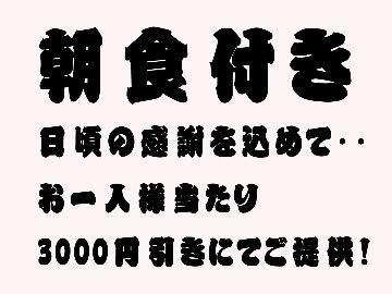 【全てのお客様に感謝を・・・特別セール☆】天然温泉でゆったり♪1名¥6000円~【1泊朝食付】