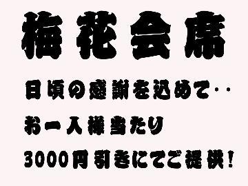 【全てのお客様に感謝を・・・特別セール☆】梅花会席×天然温泉♪1名¥8800円~【1泊2食付】