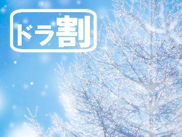 【オフィシャルHP限定】安比ドラ割トク増しプラン☆【ウィンターパス2018-19】利用で仙台エリアから高速利用がお得!