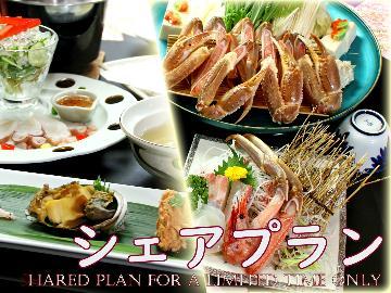 【美味美食☆量控えめ♪】カニ梅コースとリーズナブル和牛会席をシェア!女性におすすめ♪