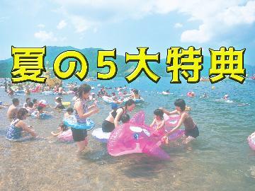 ≪夏の早期予約5大特典≫子供から大人まで嬉しい特典付!地魚舟盛り付ふるさと海鮮会席