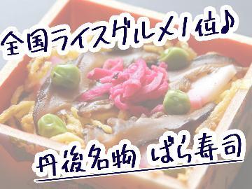 【全国ライスグルメ1位!丹後名物ばら寿司が味わえる!】人気のケンミン番組で取り上げられました♪