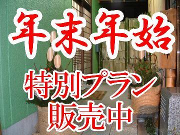 ◆年末年始限定◆焼津で初日の出を見よう!駿河湾の海幸を堪能♪