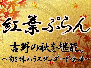 【紅葉★スタンダードプラン】吉野のかくれ湯と旬の食材を味わう会席で秋を堪能!☆全館無料Wi-Fi☆
